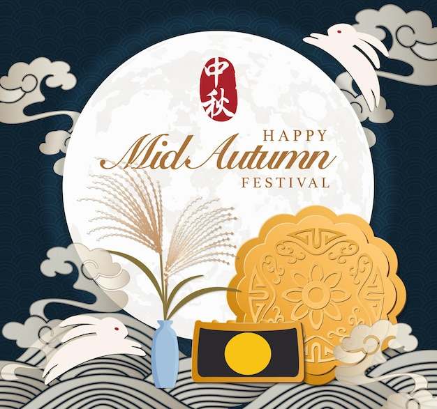 Retro style chinese mid autumn festival full moon cakes spiral cloud wave rabbit and silver grass.