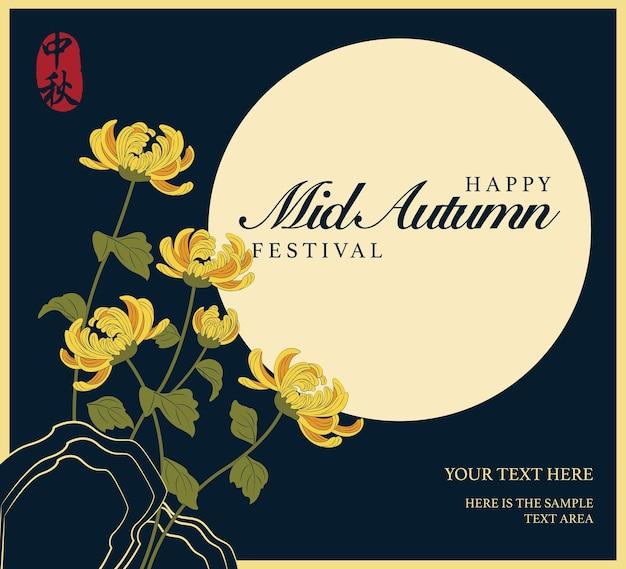 Retro style chinese mid autumn festival full moon chrysanthemum flower and stone rock.