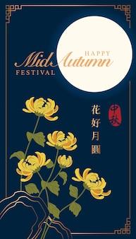 Retro style chinese mid autumn festival full moon and elegant chrysanthemum flower stone.