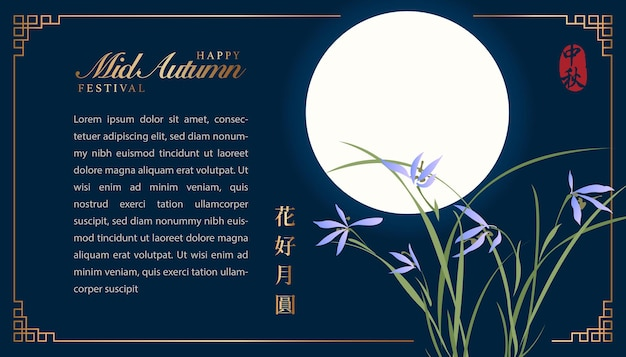 Retro style chinese mid autumn festival full moon and elegant orchid flower.