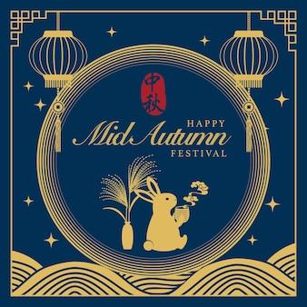 Retro style chinese mid autumn festival full moon night star lantern and silver grass vase rabbit drinking hot tea.