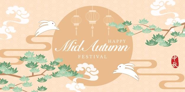 레트로 스타일 중국어 중순 가을 축제 보름달 나선형 구름 소나무와 귀여운 토끼 점프 크로스.