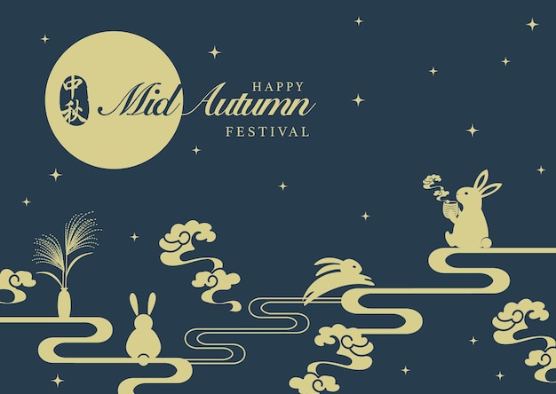 Retro style chinese mid autumn festival full moon spiral cloud star and cute rabbit.