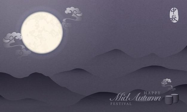 레트로 스타일 중국 중순 가을 축제 노을 보름달 나선형 구름 산 밤 veiw 배경과 뜨거운 차 잔의 우아한 풍경.