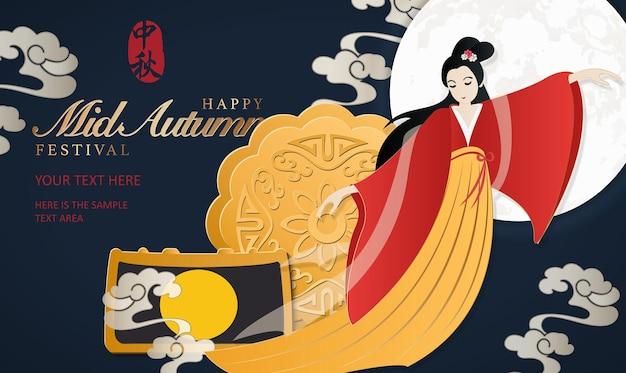 レトロなスタイルの中秋節の月のケーキと伝説からの美しい女性嫦娥。