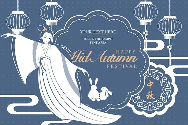 레트로 스타일 중국 중순 가을 축제 달 케이크 귀여운 토끼와 전설에서 아름다운 여자.