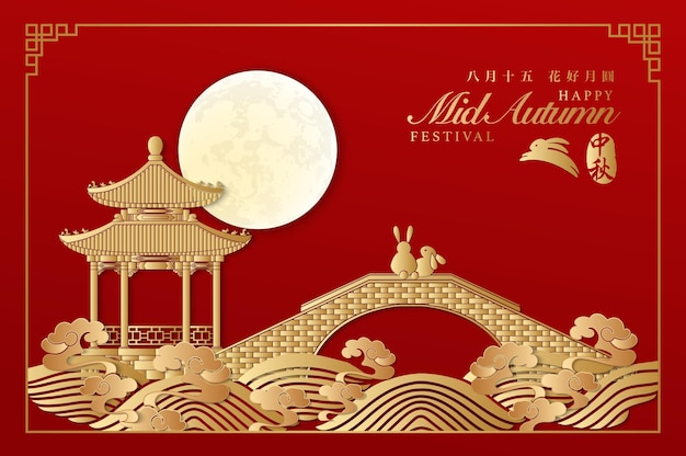Retro style chinese mid autumn festival pavilion bridge on the spiral wave cloud and cute rabbit lover enjoy the full moon.