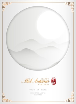 Retro style chinese mid autumn festival relief art elegant landscape view of mountain and full moon.