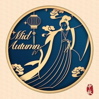 レトロなスタイルの中秋節レリーフアート満月ランタンクラウドスターと伝説からの美しい女性嫦娥。