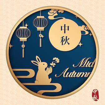 Retro style chinese mid autumn festival relief art spiral cloud lantern and cute rabbit drinking hot tea enjoying the full moon.