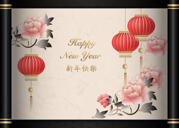 レトロな繁体字中国語スタイルの黒い巻物の牡丹の花のランタン明けましておめでとうございます。