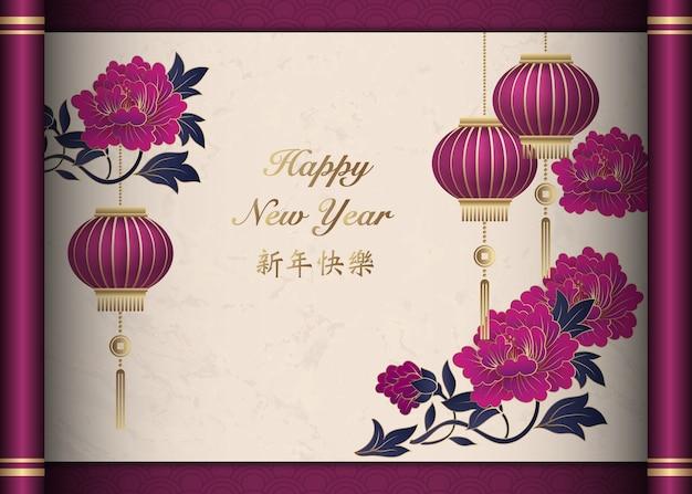 レトロな繁体字中国語スタイルの紫色の巻物の牡丹の花のランタン明けましておめでとうございます。