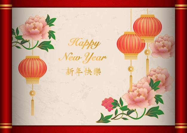 レトロな繁体字中国語スタイルの赤い巻物の牡丹の花のランタン明けましておめでとうございます。