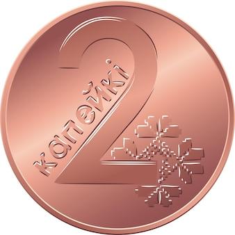 새로운 belarusian money 동전 두 개의 코펙 반전