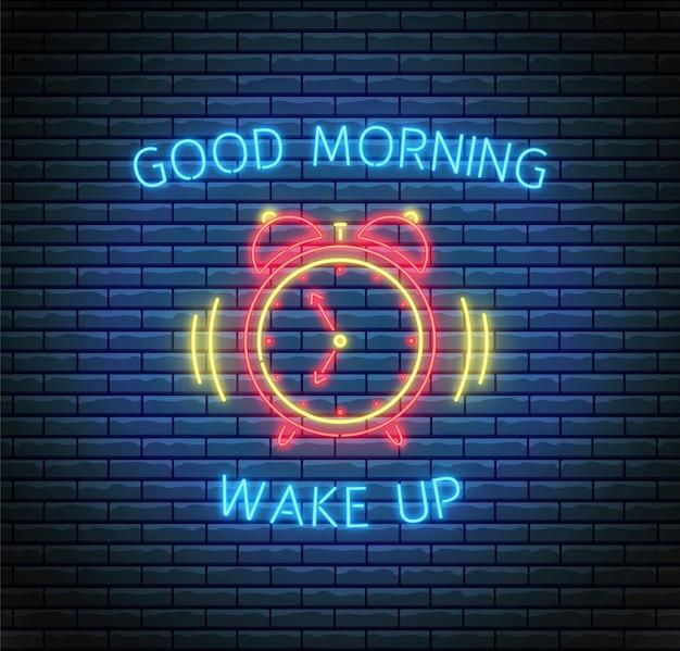 ネオンスタイルの目覚まし時計を鳴らします。おはようとウェイクアップのコンセプト。 ledライトイラスト。