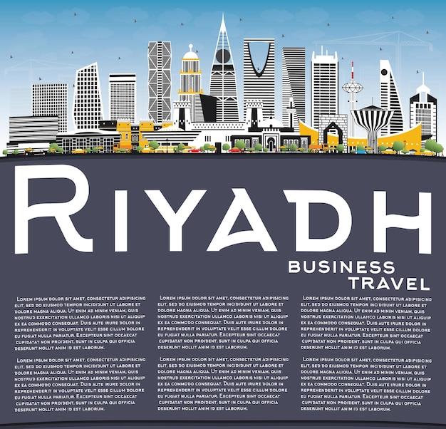 色の建物、青い空、コピースペースのあるリヤドサウジアラビアの街のスカイライン。ベクトルイラスト。近代建築との出張とコンセプト。ランドマークのあるリヤドの街並み。