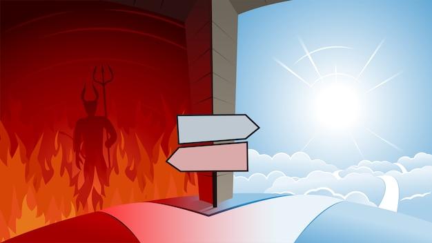 천국의 길과 지옥의 길