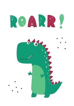 Рев лозунг с забавными мультяшными динозаврами