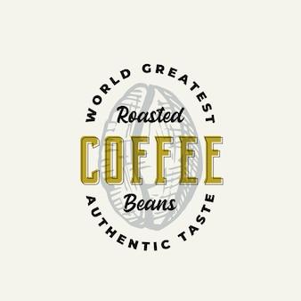 ローストコーヒーの抽象的な記号、記号またはロゴのテンプレート。