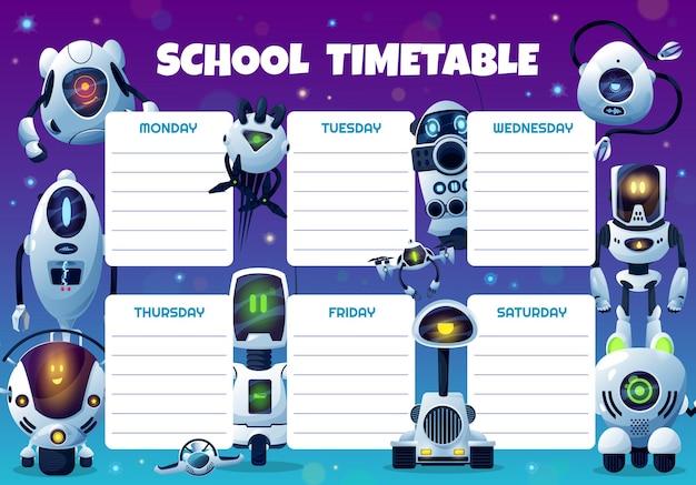 로봇, 드론, 안드로이드 학교 시간표