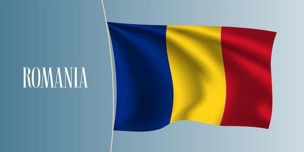 ルーマニアの旗イラストを振る