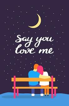 愛するカップルのロマンチックなシルエット