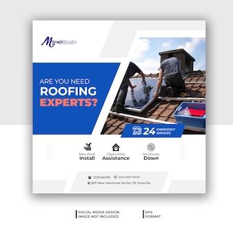 지붕 전문가 소셜 미디어 게시물 또는 facebook 게시물 디자인