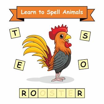 オンドリは動物のスペルを学ぶワークシート