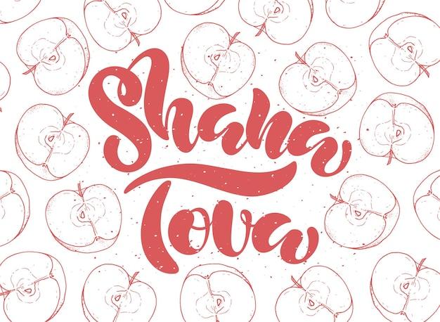 Rosh hashanah jewish new year holiday shana tova lettering with apples vector illustration