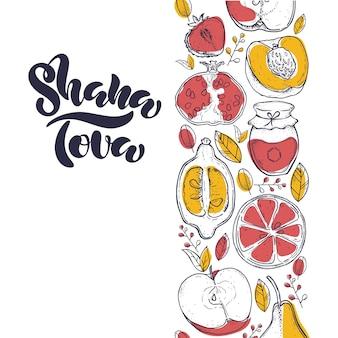 과일 벡터 일러스트와 함께 rosh hashanah 유대인 새해 휴일 shana tova 글자