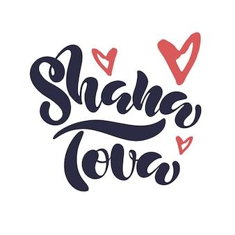Rosh hashanah jewish new year holiday shana tova lettering with hearts vector illustration