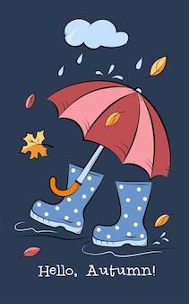 Резиновые сапоги плещутся по лужам под зонтиком.