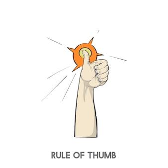 Практическое правило