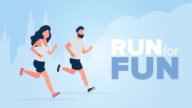 재미 배너를 실행합니다. 남자와 여자가 달리고 있습니다. 반바지에 티셔츠를 입고 조깅하는 남자와 여자.