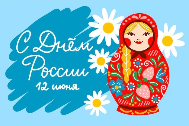 ロシアの日イラストコンセプト