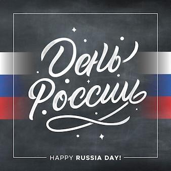 ロシアの日レタリングコンセプト