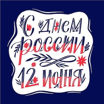 ロシアの日レタリングデザイン