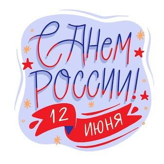 ロシアの日レタリングスタイル