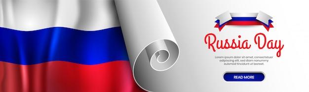 Россия день веб-баннер фон