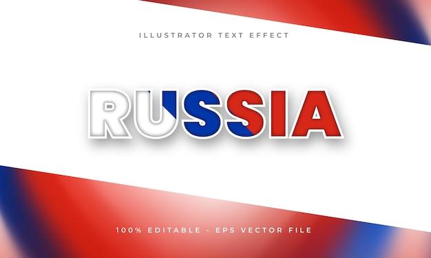 Редактируемый текстовый эффект россии с текстурой российского флага
