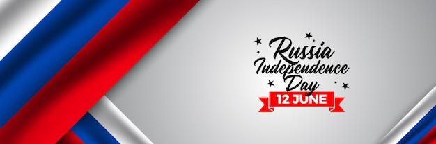 ロシア独立記念日のお祝いの背景イラスト
