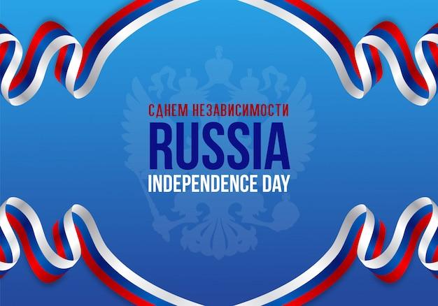 Празднование дня независимости россии. российская федерация официальный национальный флаг фон.
