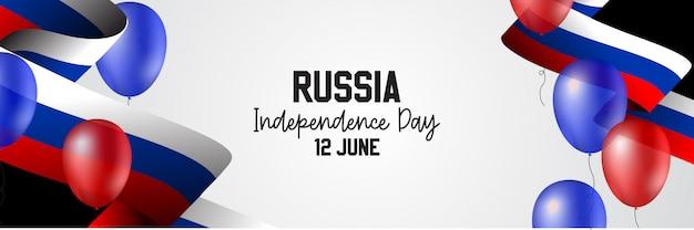 ロシア独立記念日のイラスト