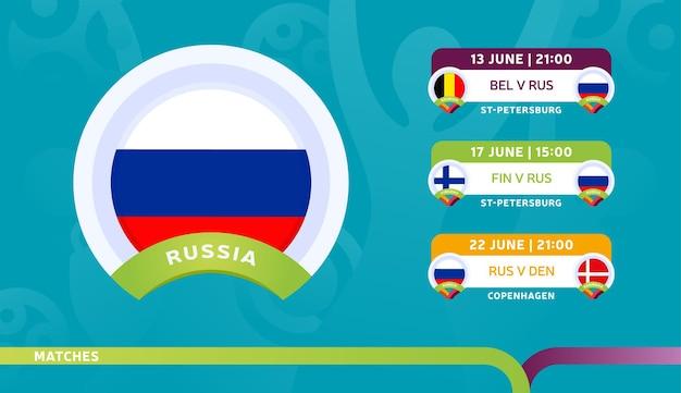 ロシア代表チームのスケジュールは、2020年のサッカー選手権の最終段階で試合を行います。サッカー2020の試合のイラスト。