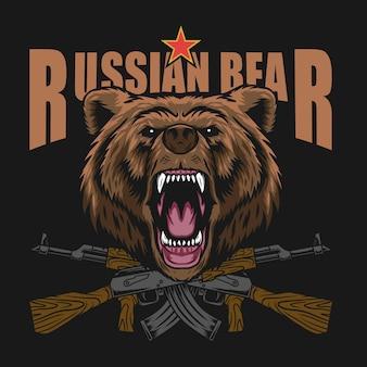 ロシアのクマのデザイン