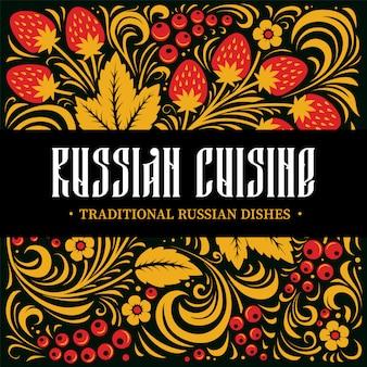 Шаблон русской кухни