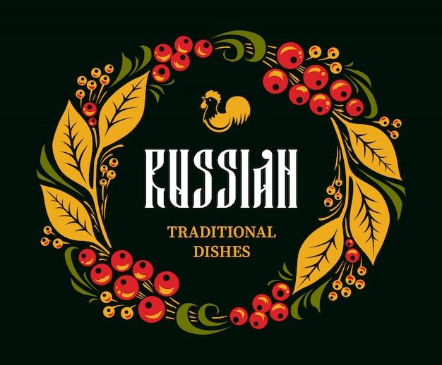 Russian cuisine  template