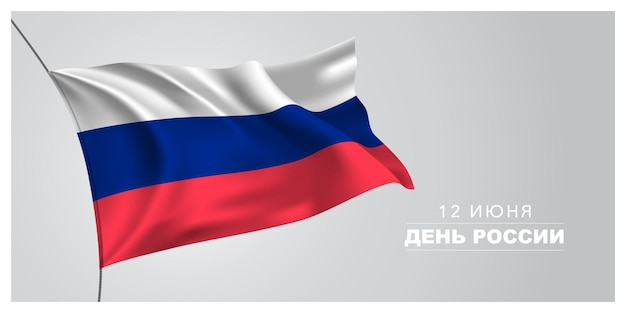 Русский праздник 12 июня дизайн с развевающимся флагом как символ независимости