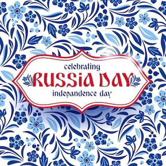День независимости россии 10 июня
