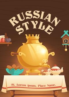 Мультяшный плакат в русском стиле со старым деревенским кухонным интерьером, самоваром на столе с чайником и пекарней в тарелках, часами с кукушкой, джемом и посудой на деревянной полке, традиционным домом
